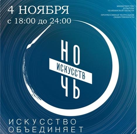 Граждан Челябинска приглашают бесплатно посетить театры в«Ночь искусств»