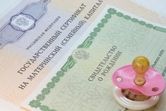 НаЮжном Урале мошенница получила условный срок захищение средств материнского капитала