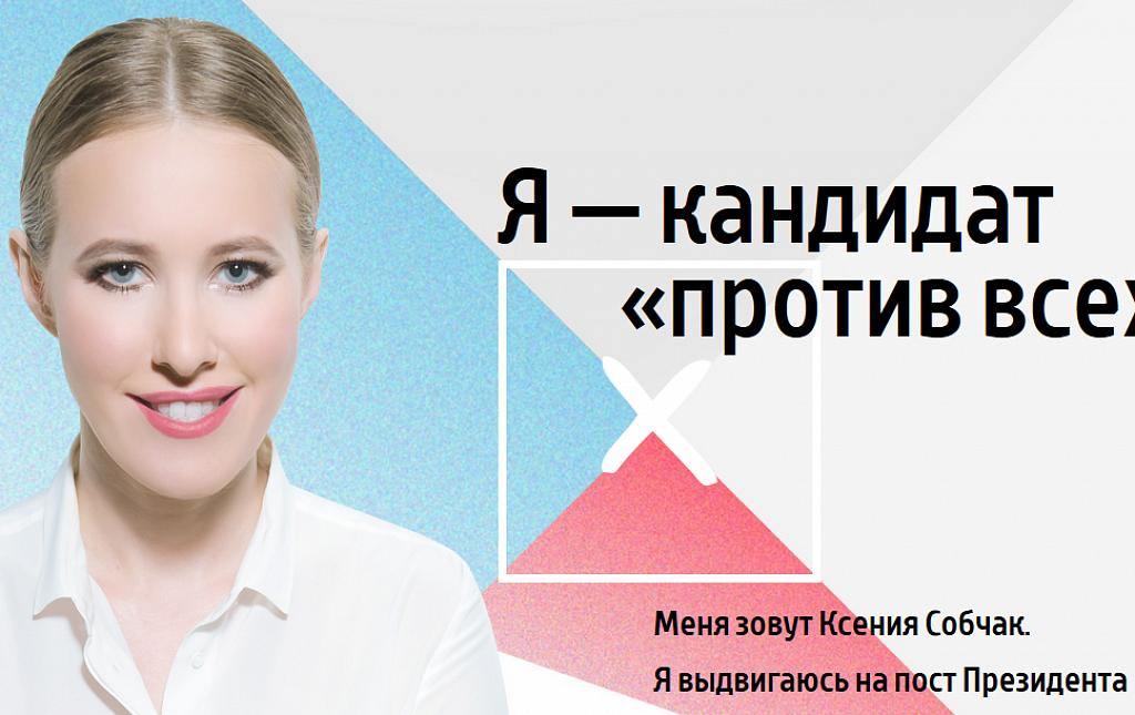 Из «Дома-2»— впрезиденты Российской Федерации. Ксения Собчак собралась навыборы
