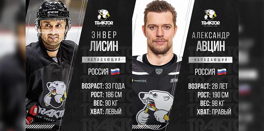 «Трактор» заключил контракты с Энвером Лисиным и Александром Авциным